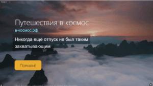стандарный видеобаннер от Яндекса
