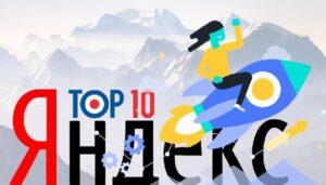 Продвижение сайта в ТОП-10 Яндекс