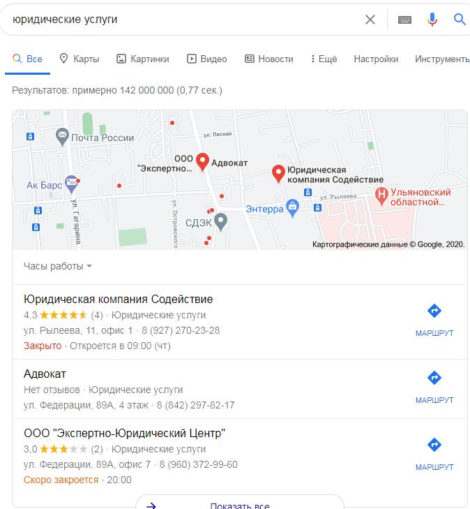 как найти клиентов юристу в Google
