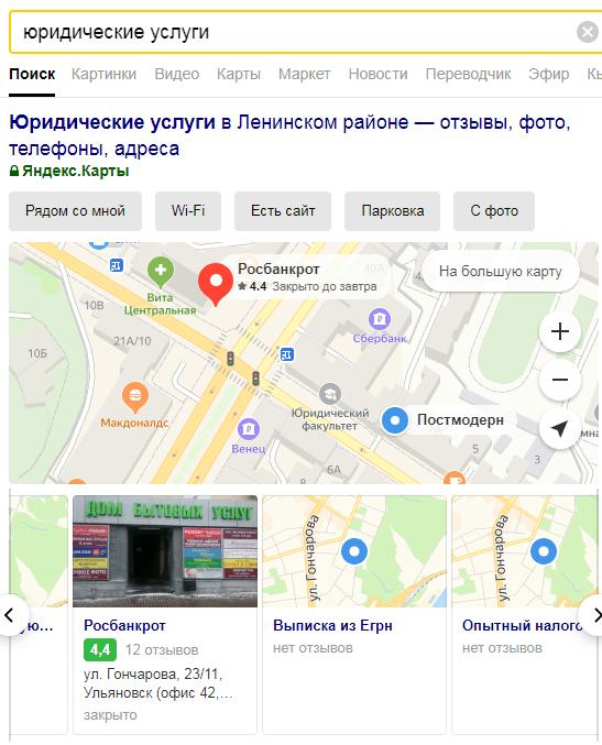 как найти клиентов юристу в Яндексе