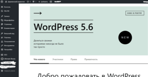 корпоративный сайт на wordpress