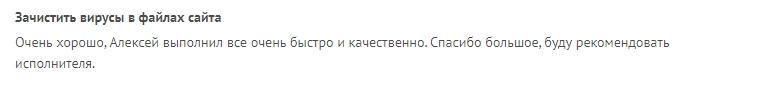 Очень хорошо, Алексей выполнил все очень быстро и качественно. Спасибо большое, буду рекомендовать исполнителя.